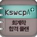 KSWCPA 회계학의 A+ 이종하&김상운