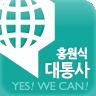 홍원식 대통합사회