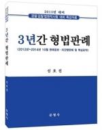 인기도서 - 2015 3년간 형법판례 (경찰, 검찰, 법원직시험 대비)