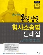 인기도서 - 유안석의 온달장군 형사소송법 판례집(2015)